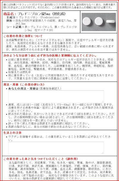 「くすりのしおり」より.JPG