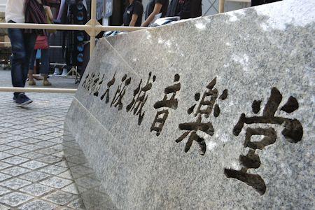 大阪野音1.JPG